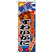 のぼり旗 (2653) ずわいがに