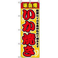 のぼり旗 (2661) いか焼
