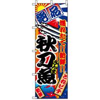 のぼり旗 (2665) 秋刀魚 大漁旗風