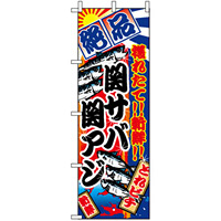 のぼり旗 (2666) 関サバ関アジ