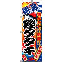 のぼり旗 (2668) 鰹タタキ