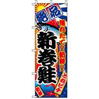 のぼり旗 (2669) 新巻鮭