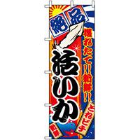 のぼり旗 (2673) 活いか 大漁旗風
