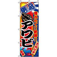 のぼり旗 (2674) アワビ