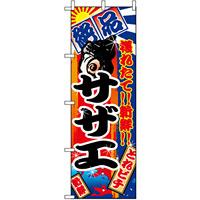 のぼり旗 (2675) サザエ