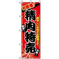 のぼり旗 (2679) 精肉特売