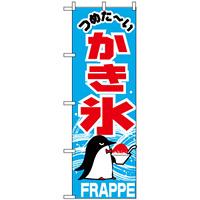 のぼり旗 (268) つめたーい かき氷 FRAPPE