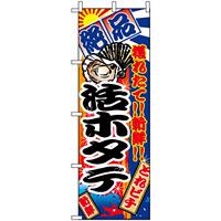 のぼり旗 (2680) 活ホタテ 大漁旗風