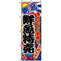 のぼり旗 (2685) 鮮魚特売