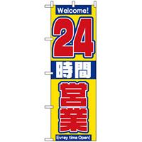 のぼり旗 (2686) 24時間営業中