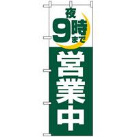 のぼり旗 (2687) 夜9時まで営業中