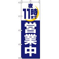 のぼり旗 (2689) 夜11時まで営業中