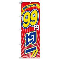 のぼり旗 (2696) 衝撃プライス99円均一