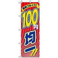 のぼり旗 (2697) 衝撃プライス100円均一