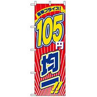 のぼり旗 (2698) 衝撃プライス105円均一