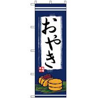 のぼり旗 (2701) おやき イラスト