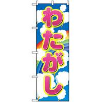 のぼり旗 (2702) わたがし 虹柄