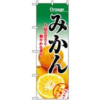 のぼり旗 (2706) みかん 上質な甘さと爽やかな香り 写真使用
