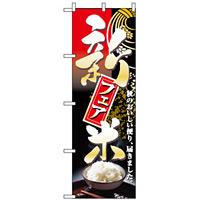 のぼり旗 (2709) 新米フェア