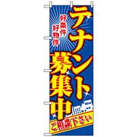 のぼり旗 (2711) テナント募集中 青