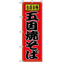 のぼり旗 (2716) 五目焼そば