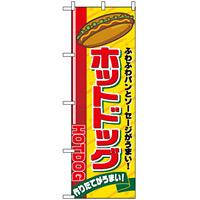のぼり旗 (2726) ホットドッグ