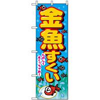 のぼり旗 (2728) 金魚すくい