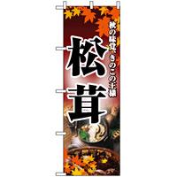 のぼり旗 (2734) 松茸 秋の味覚きのこの王様 写真使用