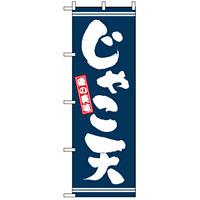 のぼり旗 (2737) じゃこ天
