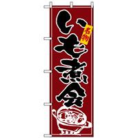 のぼり旗 (2739) いも煮会