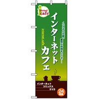 のぼり旗 (2744) インターネットカフェ 緑