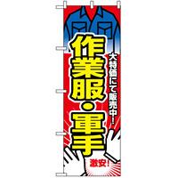 のぼり旗 (2747) 作業服・軍手 大特価にて販売中