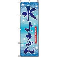 のぼり旗 (2750) 水ようかん