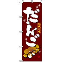のぼり旗 (2757) だんご 伝統の味
