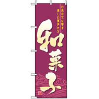 のぼり旗 (2758) 和菓子 日本の心を写す美しい菓子たち