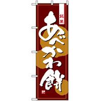 のぼり旗 (2761) あべかわ餅