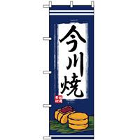 のぼり旗 (2763) 今川焼