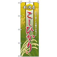 のぼり旗 (2766) 新潟産こしひかり