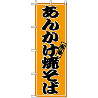 のぼり旗 (2770) あんかけ焼そば