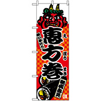 のぼり旗 (2784) 恵方巻
