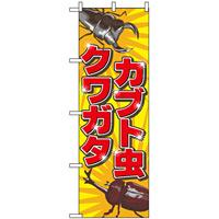のぼり旗 (2787) カブト虫クワガタ