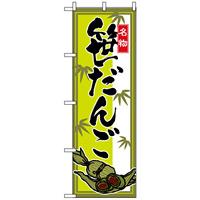 のぼり旗 (2795) 笹だんご
