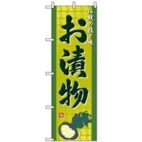 のぼり旗 (2796) お漬物
