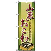 のぼり旗 (2797) 山菜おこわ