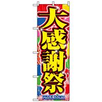 のぼり旗 (2800) 大感謝祭