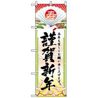 のぼり旗 (2801) 謹賀新年