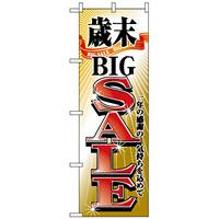のぼり旗 (2808) 歳末BIGSALE