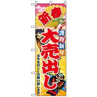 のぼり旗 (2811) 新春謹賀新年大売出し