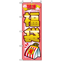 のぼり旗 (2812) 開運福袋