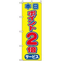 のぼり旗 (2814) 本日ポイント2倍サービス